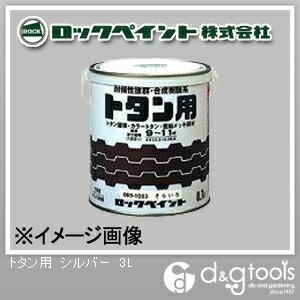 【送料無料】ロックペイント トタン用塗料 シルバー 3L H69-1050