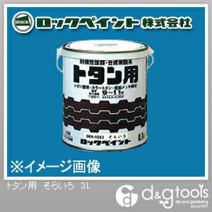 ロックペイント トタン用塗料 そらいろ 3L H69-1053