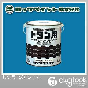 ロックペイント トタン用塗料 そらいろ 0.7L H69-1053