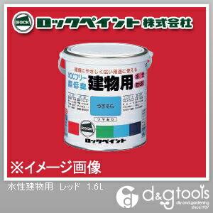 水性建物用塗料 レッド 1.6L H75-7510