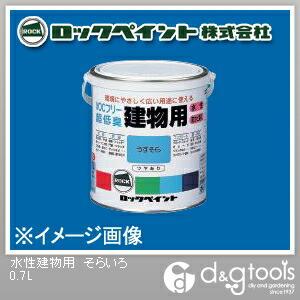 ロックペイント 水性建物用塗料 そらいろ 0.7L H75-7526