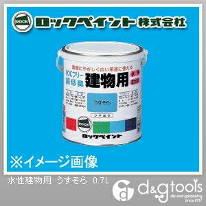 ロックペイント 水性建物用塗料 うすそら 0.7L H75-7527