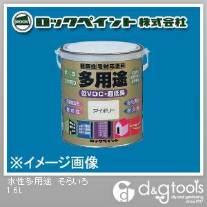 ロックペイント 水性多用途塗料 そらいろ 1.6L H75-7726