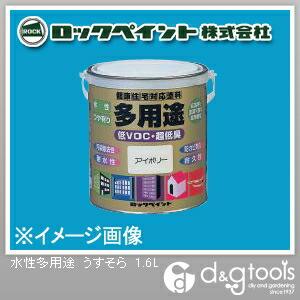 ロックペイント 水性多用途塗料 うすそら 1.6L H75-7727