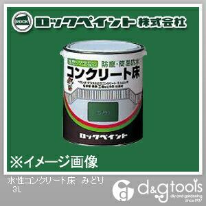水性コンクリート床塗料 みどり 3L H82-0217
