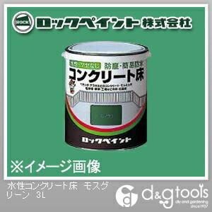 水性コンクリート床塗料 モスグリーン 3L H82-0221
