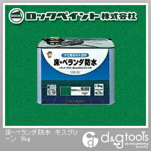 【送料無料】ロックペイント 床・ベランダ防水塗料 モスグリーン 9kg H82-0321 0