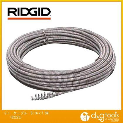 RIDGIDバルブオーガー一体型ケーブル7.6MC-1  5/16×7.6M  62225