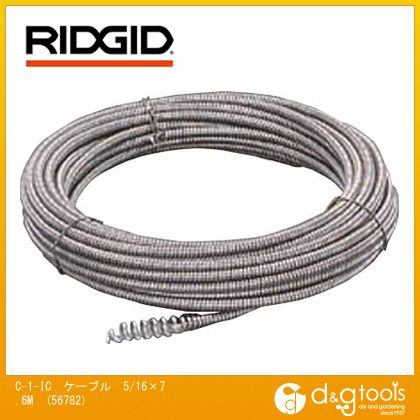 RIDGIDインナーコア、バルブオーガー一体型ケーブル7.6MC-1-IC  5/16×7.6M 56782