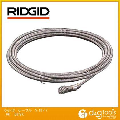 RIDGIDインナーコア、ドロップヘッドオーガー一体型ケーブル7.6MC-2  5/16×7.6M 56787