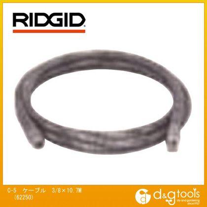 RIDGIDバルブオーガー一体型ケーブル10.7MC-5  3/8×10.7M 62250