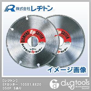 EP電着ダイヤモンドカッターSあり  105×1.8×20D50P 1567300003