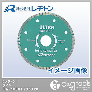 ダイヤTWウルトラウェーブタイプ(乾式用ハイグレード)  105×1.2×5×20 2557160021