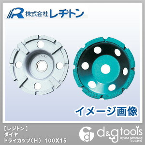 ダイヤドライカップ(H)  100×15 2557200001