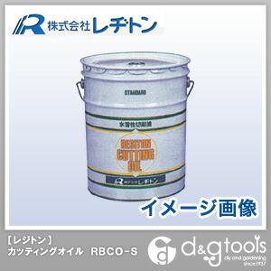 カッティングオイル   RBCO-S