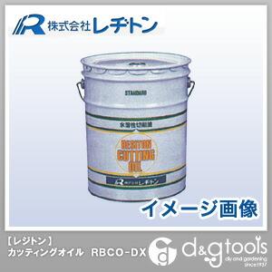 カッティングオイル   RBCO-DX