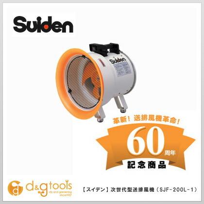 【送料無料】スイデン 送風機(軸流ファン)ハネ200mm単相100V低騒音省エネ SJF-200L-1冷風機