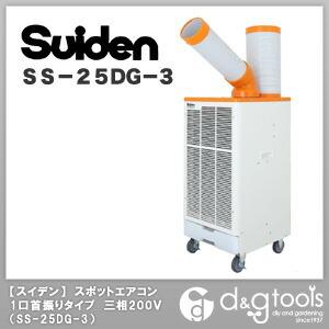 スポットエアコン(スポットクーラー)/1口首振りタイプ三相200V   SS-25DG-3