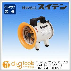 【送料無料】スイデン 送風機(軸流ファンブロワ)ハネ200mm単相100V SJF-200RS-1冷風機