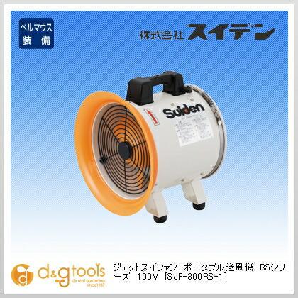 【送料無料】スイデン 送風機(軸流ファンブロワ)ハネ300mm単相100V SJF-300RS-1冷風機