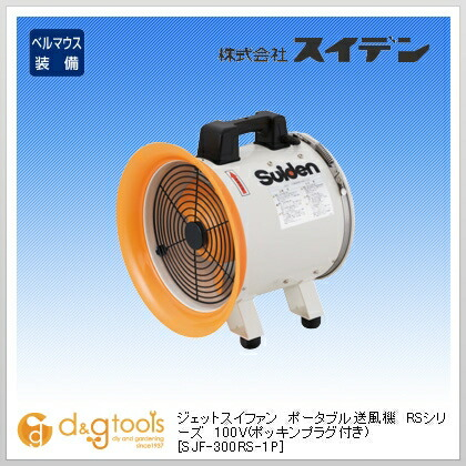 【送料無料】スイデン 送風機ハネ300mm100Vポッキンプラグ仕様 SJF-300RS-1P冷風機