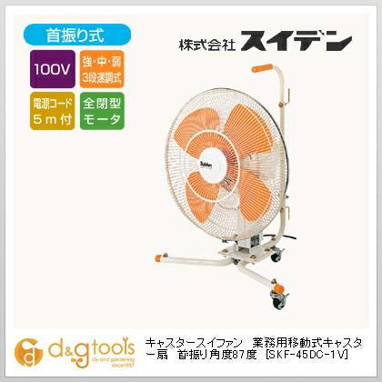キャスター扇(送風機フロアファン)ハネ45cm首振式   SKF-45CD-1V