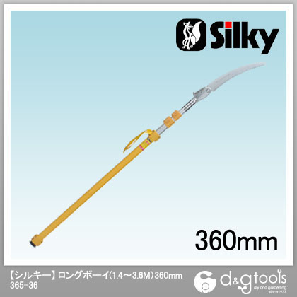ロングボーイ(1.4~3.6M)(鋸本体・のこぎり)アーボリスト・剪定鋸本体  360mm 365-36