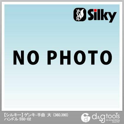 シルキー ゲンキ手曲大/360・390ハンドル 880-58