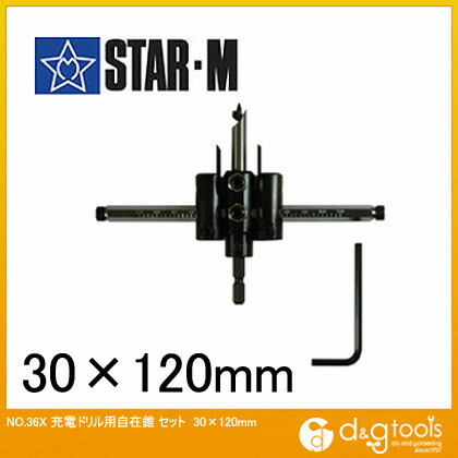 スターエム充電ドリル用自在錐30×120  30×120mm 36X