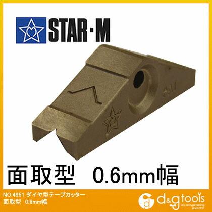 スターエムダイヤ型テープカッター面取型0.6  幅0.6mm 4951-M06