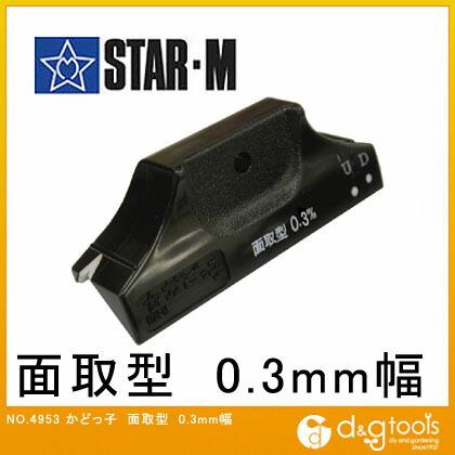 スターエムかどっ子面取型0.3  幅0.3mm 4953-M03