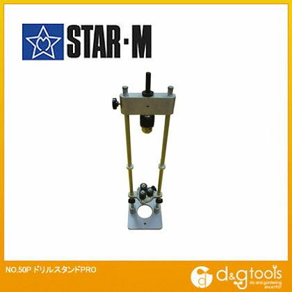 【送料無料】starm/スターエム ドリルスタンドPRO 50P
