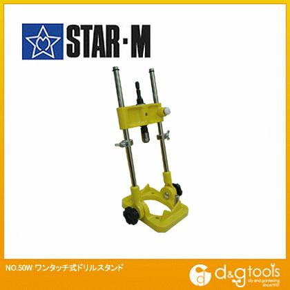 【送料無料】starm/スターエム ワンタッチ式ドリルスタンド 50W