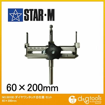 ダイヤモンドワンタッチ自在錐セット   60×200mm 5010D