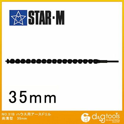 【送料無料】starm(スターエム) ハウス用アースドリルB:両溝型 35mm 31B-350