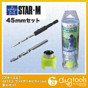 AKT4.5ウッドデッキビス45mm用安心セット/ウッドデッキ用皿取錐・内錐・ドリルストッパー