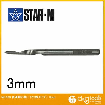 皿取錐(普通鋼)内錐(下穴錐タイプ)  3mm  58S-CD030