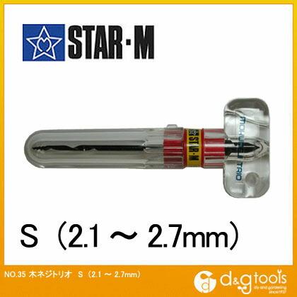starm/スターエム 木ネジトリオ S(2.1~2.7mm) 35-S