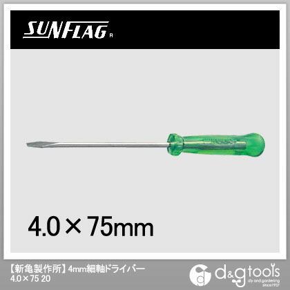 4mm細軸ドライバー  4.0×75 20