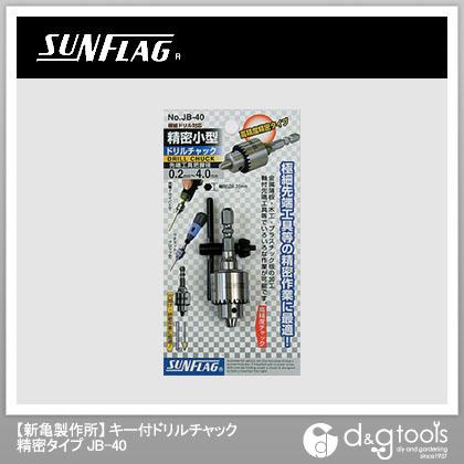 新亀製作所(サンフラッグ) サンフラッグ精密ドリルチャック0.2-4.0mm JB-40
