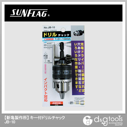 新亀製作所(サンフラッグ) サンフラッグドリルチャック1.0-10mm JB-10