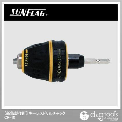 新亀製作所(サンフラッグ) サンフラッグキーレスドリルチャック10.0mm CR-10
