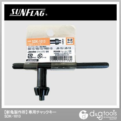 専用チャックキー   SDK-1013