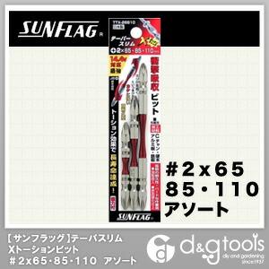 サンフラッグテーパースリムXビット(1S(PK)=3本入)  #2×65・85・110 TTX-26810
