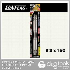 スーパースリムトーションビット(ビットセット)  2×150 STM-2150