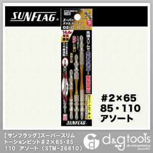 サンフラッグスーパースリムトーションビット(1S(PK)=3本入)   STM-26810