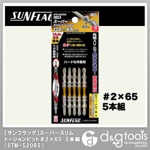 サンフラッグスーパースリムトーションビット#2×65mm(5本入)  #2×65 STM-52065 5 本組