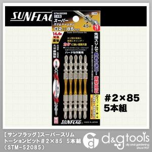 サンフラッグスーパースリムトーションビット#2×85mm(5本入)  #2×85 STM-52085 5 本組