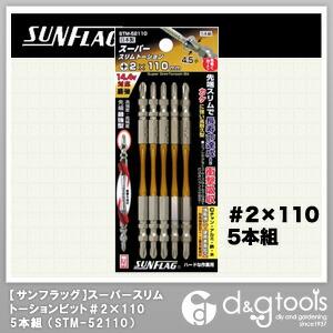 サンフラッグスーパースリムトーションビット#2×110mm(5本入)  #2×110 STM-52110 5 本組