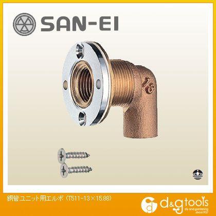 銅管ユニット用エルボ   T511-13×15.88